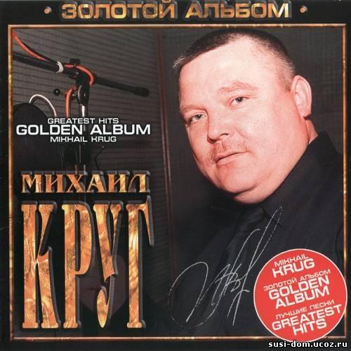 Михаил круг золотой альбом
